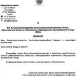 Прошение Леснинского Свято-Богородицкого монастыря о предоставлении обители ставропигиального статуса